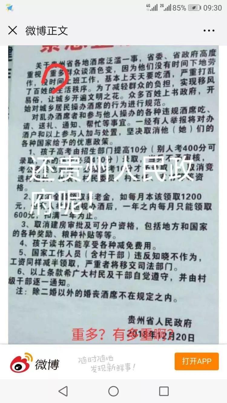 (来源:贵州省人民政府网)