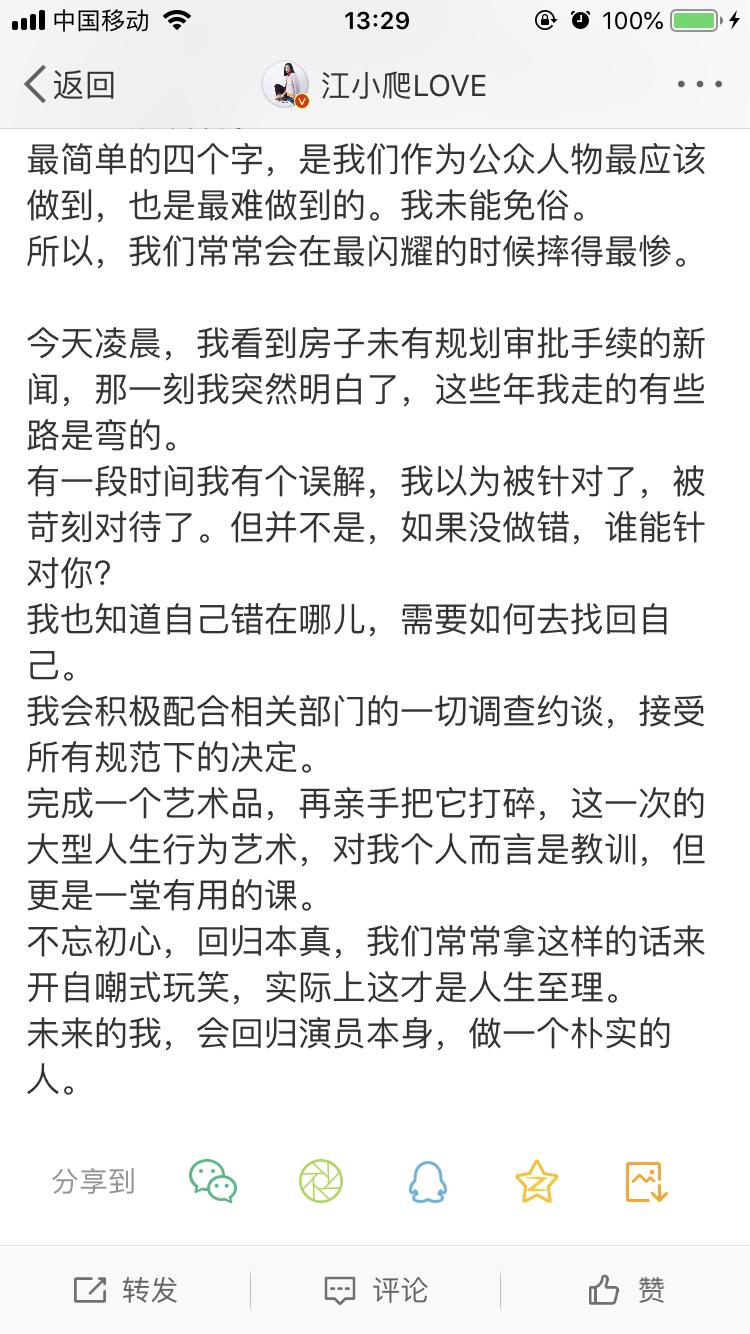 江一燕微博截图。