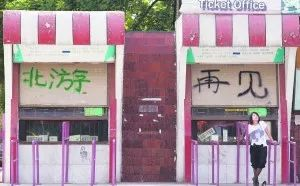 """北京游笑园售票处被写下""""北游,再会""""。图源中广网"""