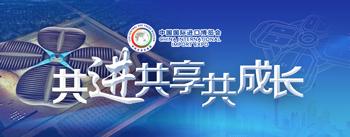 【直擊進博會】新興際華集團與西門子等簽約7個項目-國務院國有資產監督管理委員會 影視 第2張
