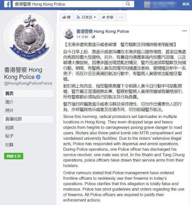 香港警察脸书截图