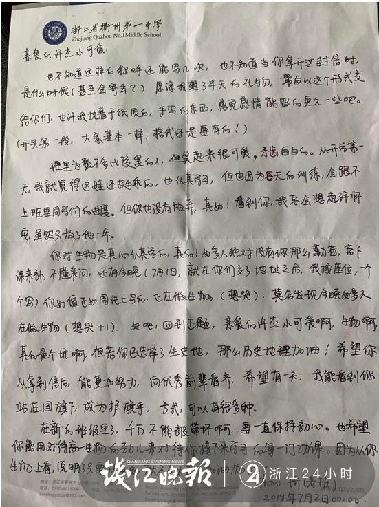 女教师给40名学生手写信 学生:要把信当压箱底的宝贝珍藏一辈子