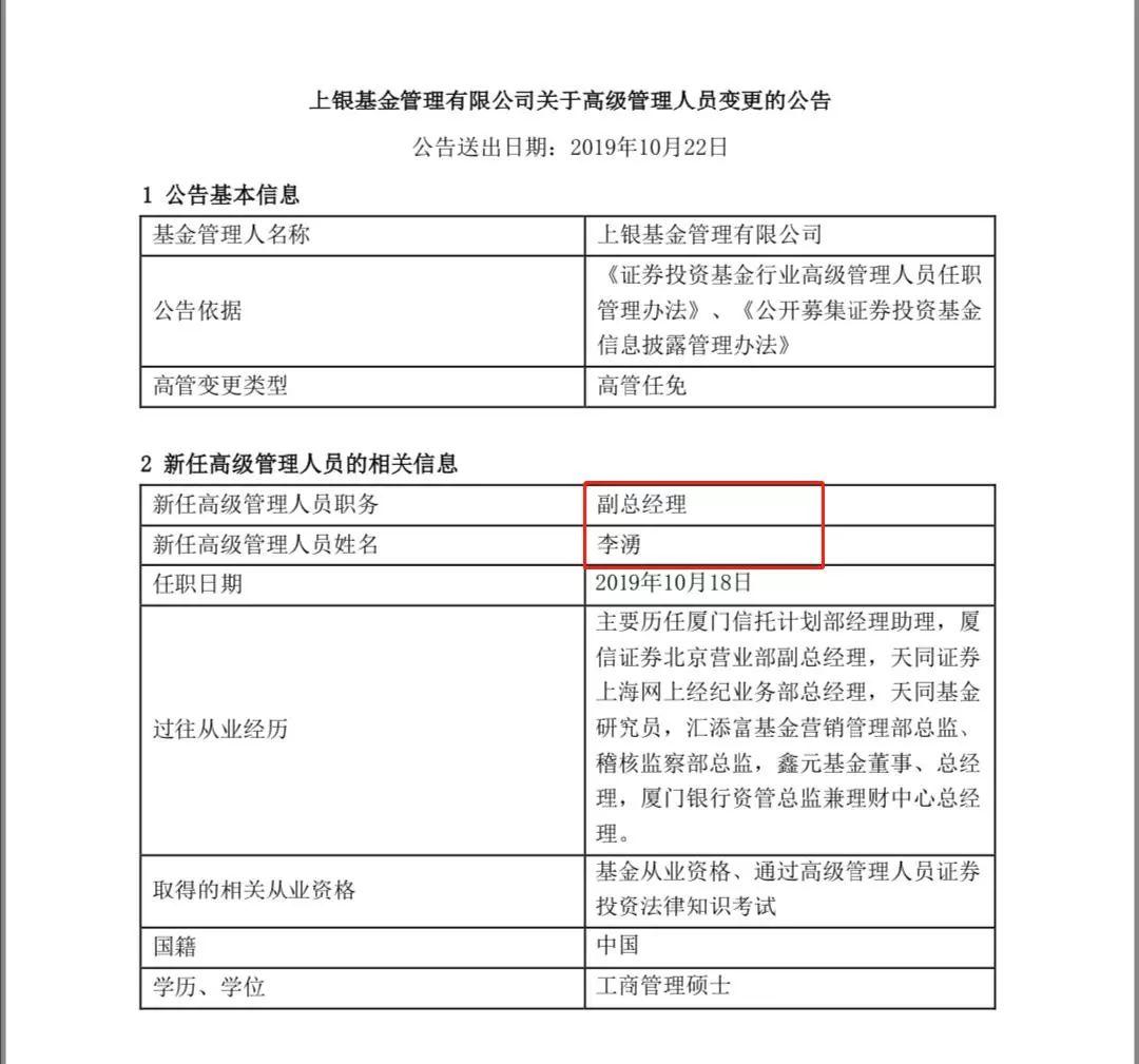 今年怎么了?原鑫元朱雀寶盈基金總經理跳槽當副總