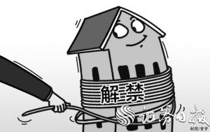 十城限售令到期:楼市再度震荡 大批房源流动