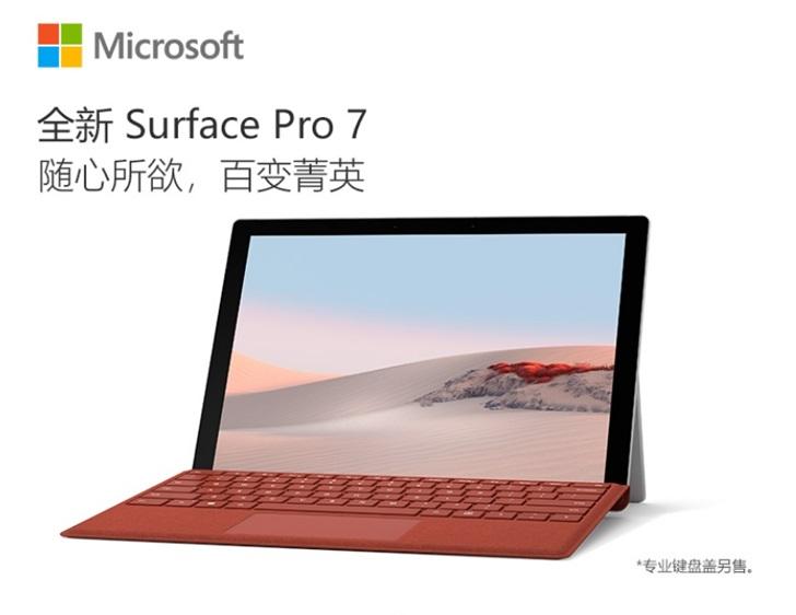 微软Surface Pro 7在中国市场上市,搭...