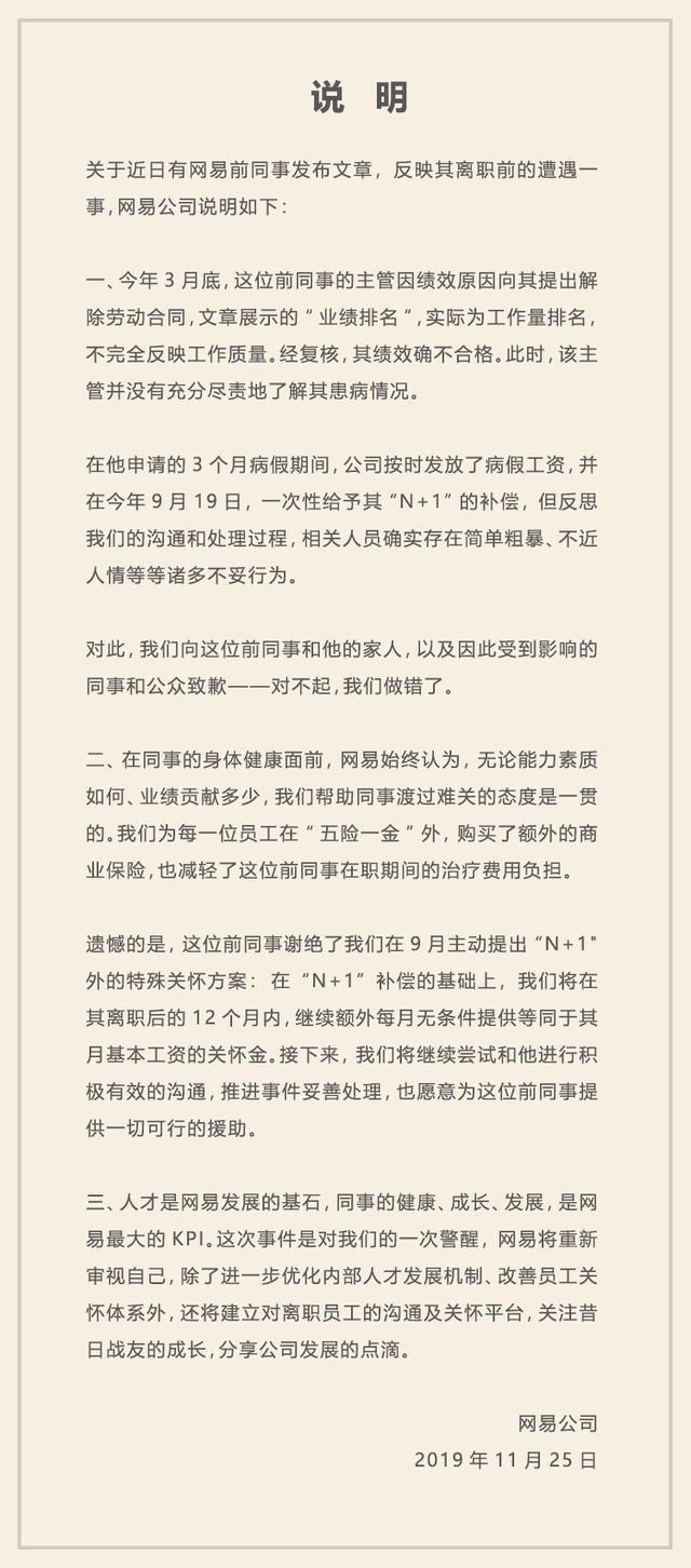 """网易裁员上热搜 京东员工福利新政""""蹭热度""""?"""