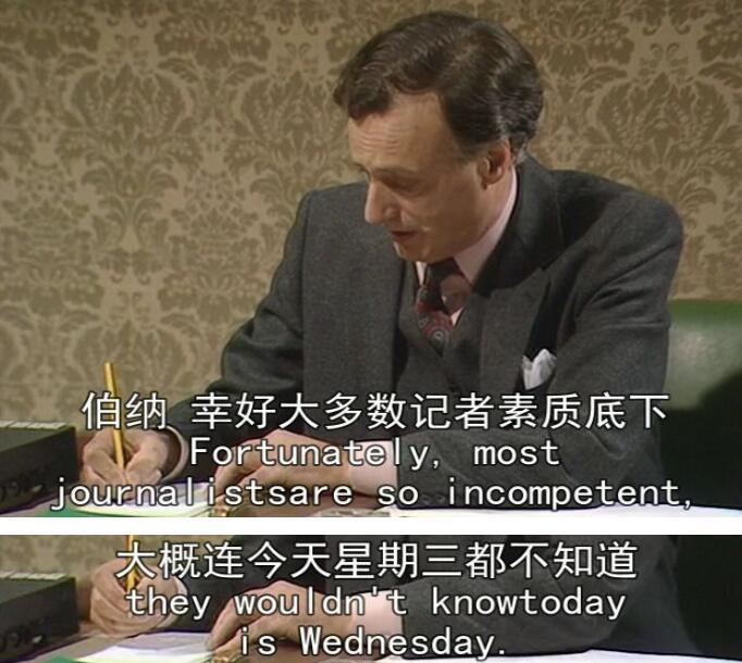 """""""大臣,今天是星期四。 """"(图片来源:《Yes,minister》)"""