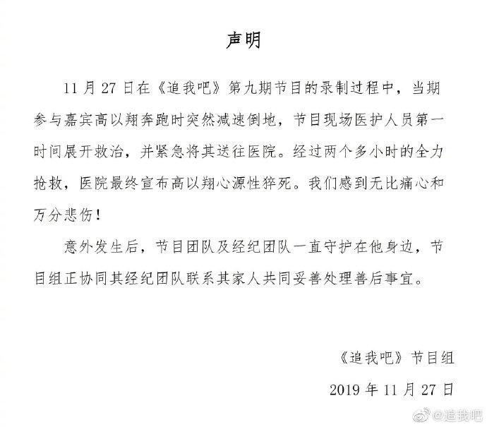 浙江卫视《追我吧》节目组微博图