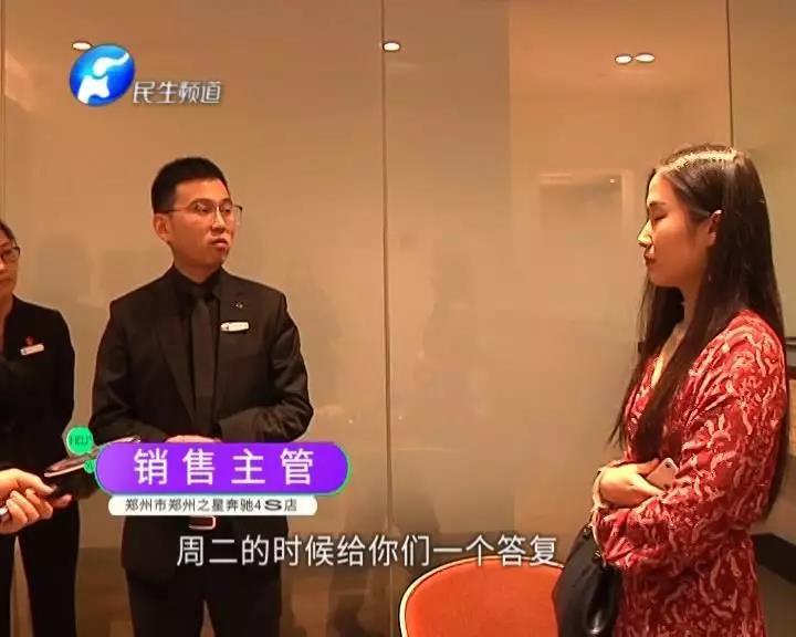 最终,郑州之星奔驰4S店表示会在近期给王女士一个答复。