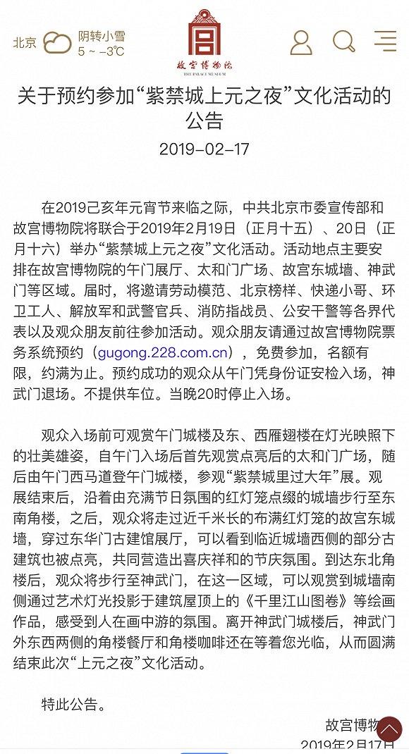 故宫博物院官网公告