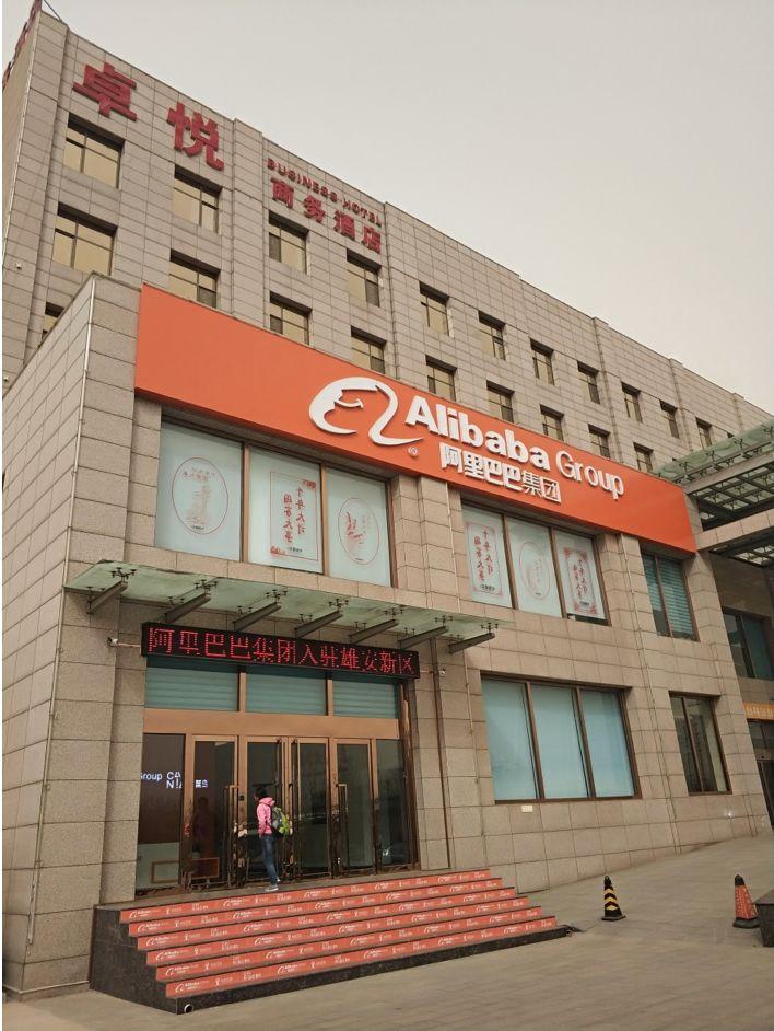 阿里巴巴作为最早入驻的企业已有员工常驻。郭媛丹、倪浩 摄