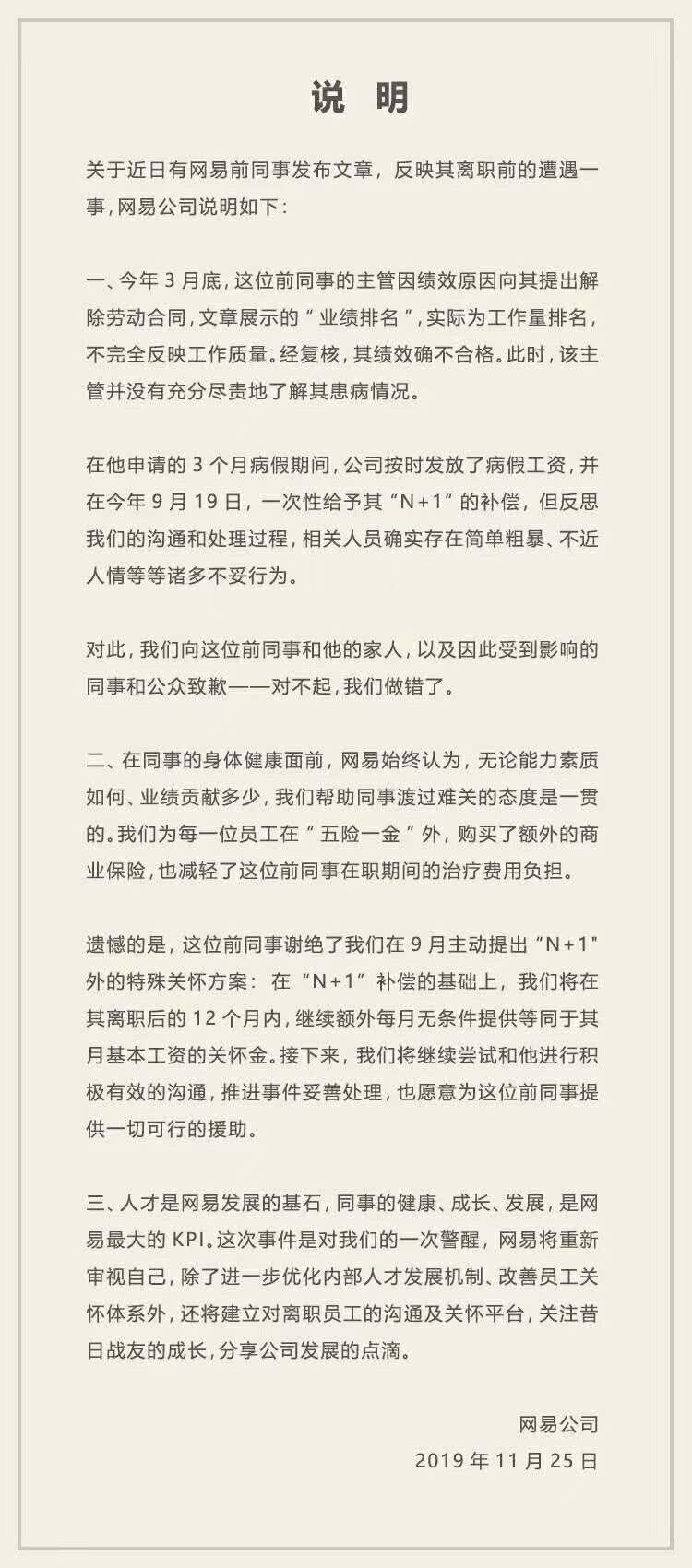 网易暴力裁员后,刘强东强硬表态,获得怒赞!