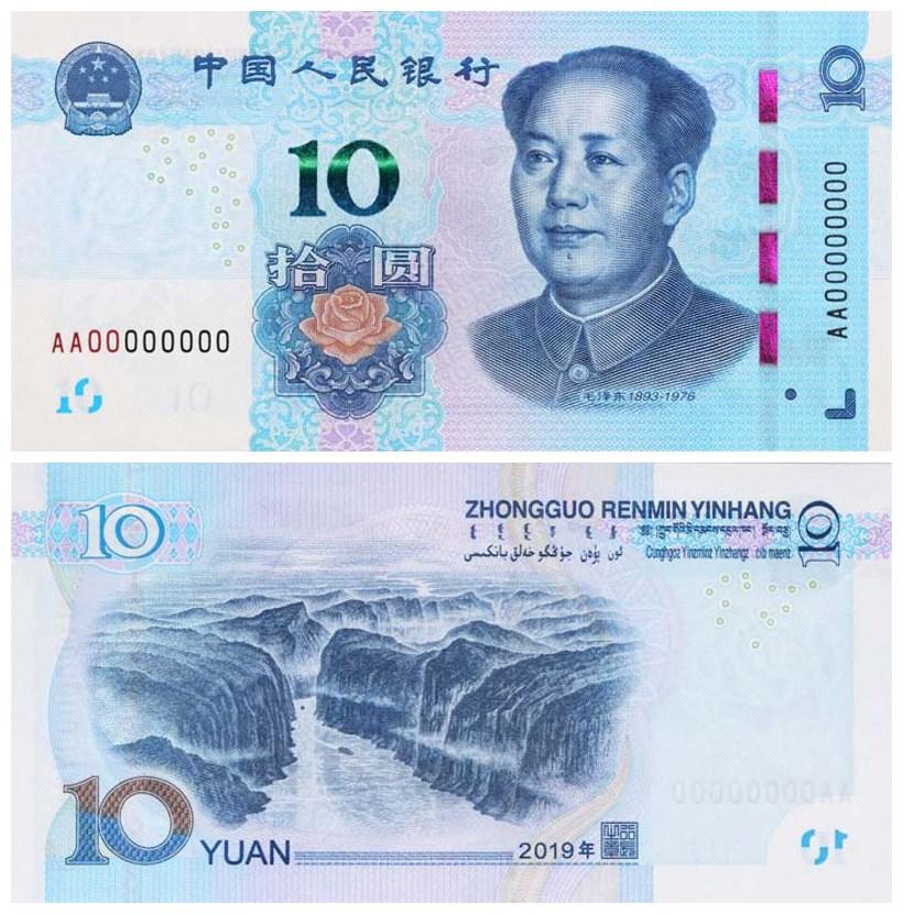2019年版第五套人民币10元纸币图案 来源:央行网站
