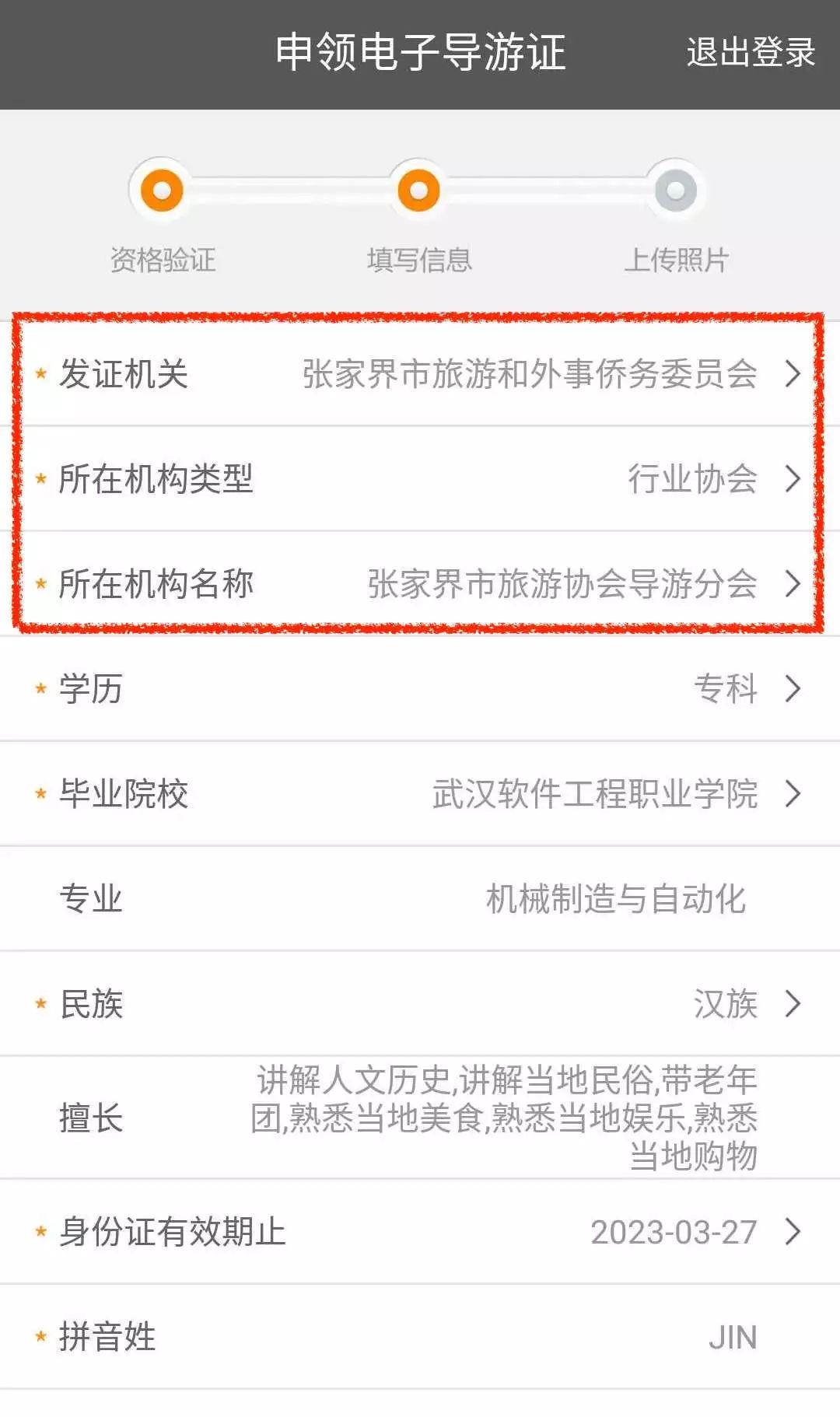 导游证照片要求_导游业务 第二阶段-安徽省网络课程学习中心(e会学)