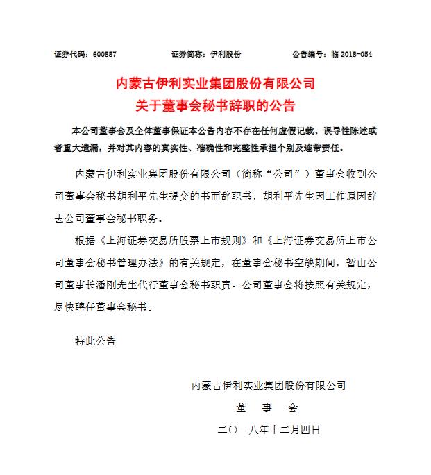 图片来自内蒙古伊利实业集团股份有限公司官网