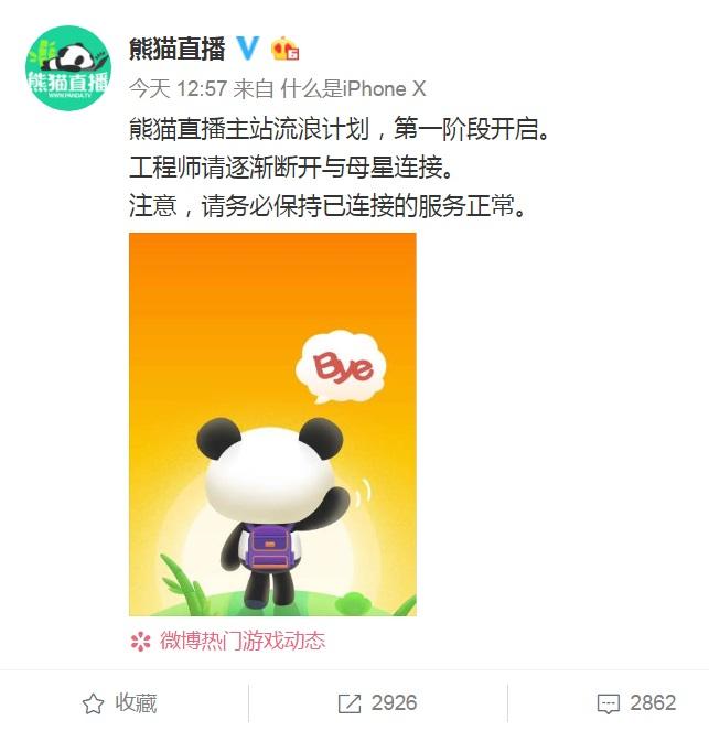 熊猫直播官方微博截图(点击看大图)