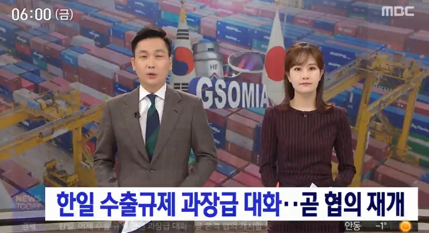 韩媒报道截图(MBC)
