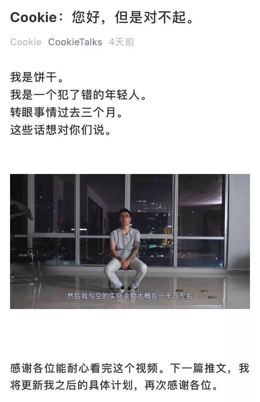"""图:鞋商""""刘饼干""""在相关公号上自述炒鞋亏损超千万"""