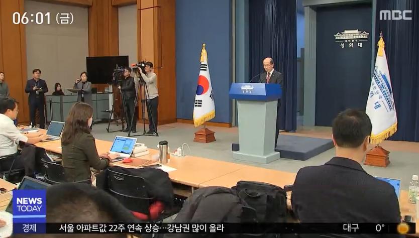22日,青瓦台官员宣布推迟终止韩日军情协定(MBC)