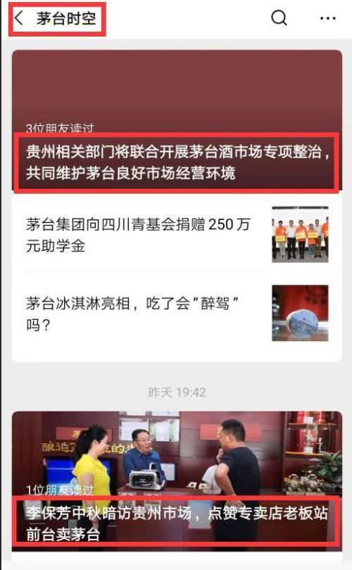 2019寶媽創業項目_酒喝不炒!李保芳中秋暗訪喊話別當黃牛 茅臺波動加劇