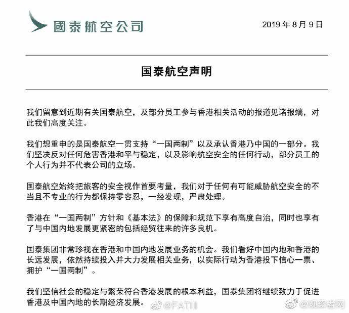 """國泰航空:支持""""一國兩制"""" 香港乃中國的一部分"""
