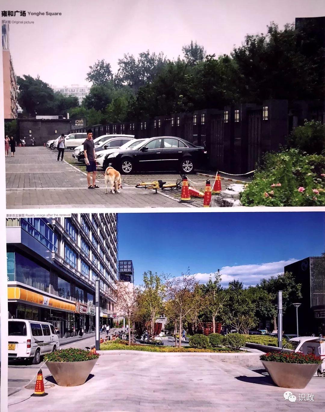 街心公园改造前后