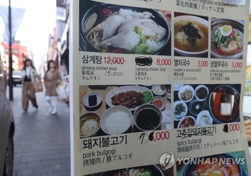 韩国首尔餐饮价格普涨 一碗冷面50多人民币韩元冷面餐饮