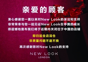 New Look退出中国 开启清仓