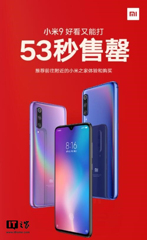 Xiaomi Mi 9 sold out in just 53 seconds in China 21