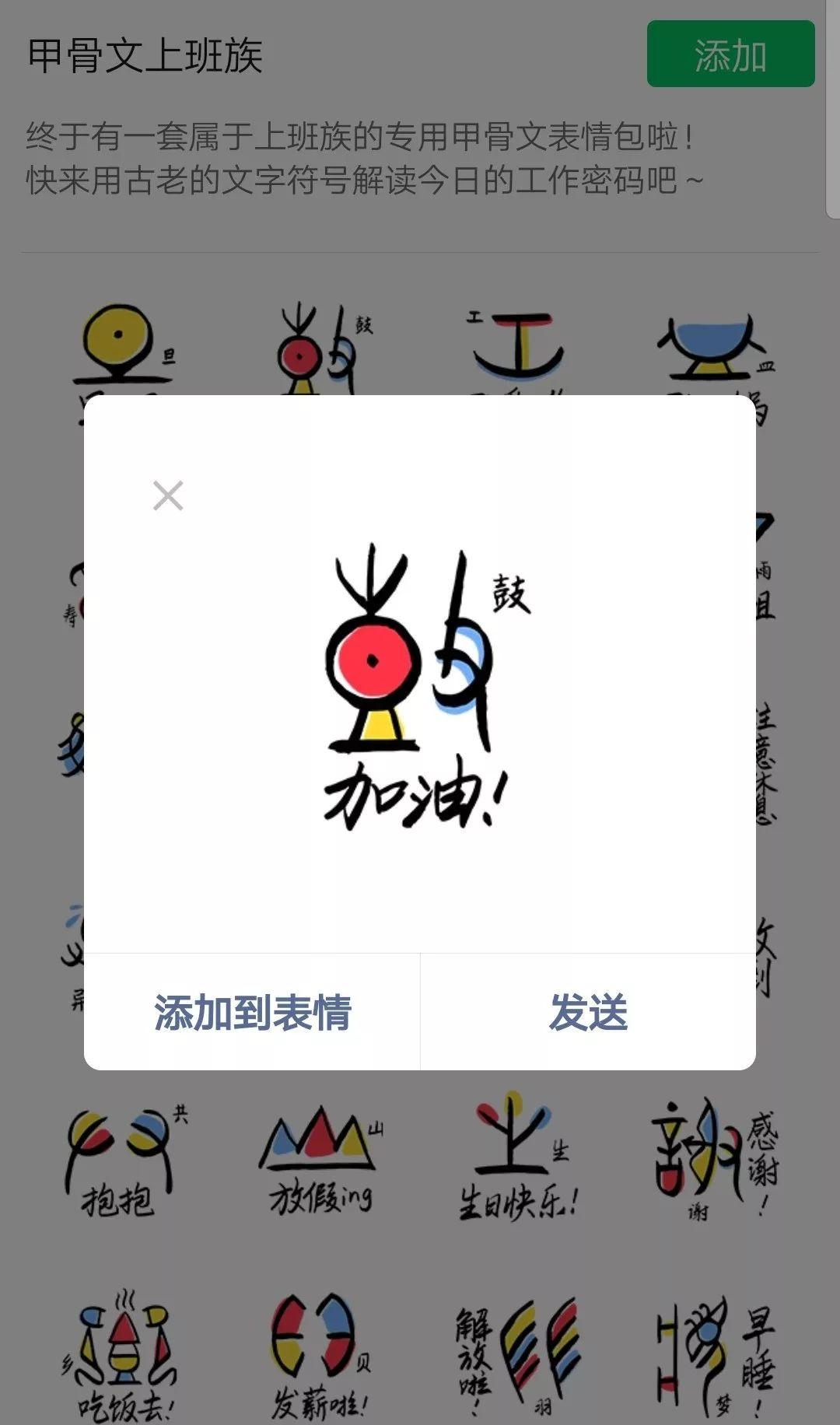 """图为清华大学美术学院博士生导师、中国古文字艺术研究中心常务副主任陈楠教授设计的""""甲骨文表情包""""系列。"""