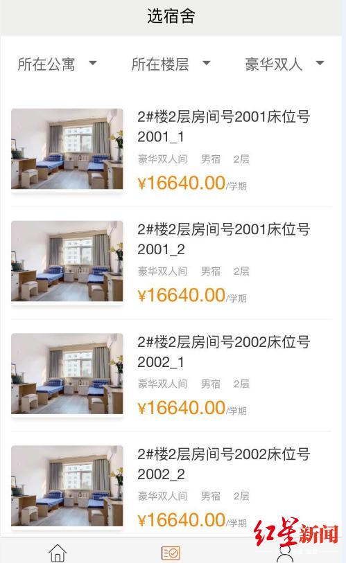 鹏远公寓选房APP页面