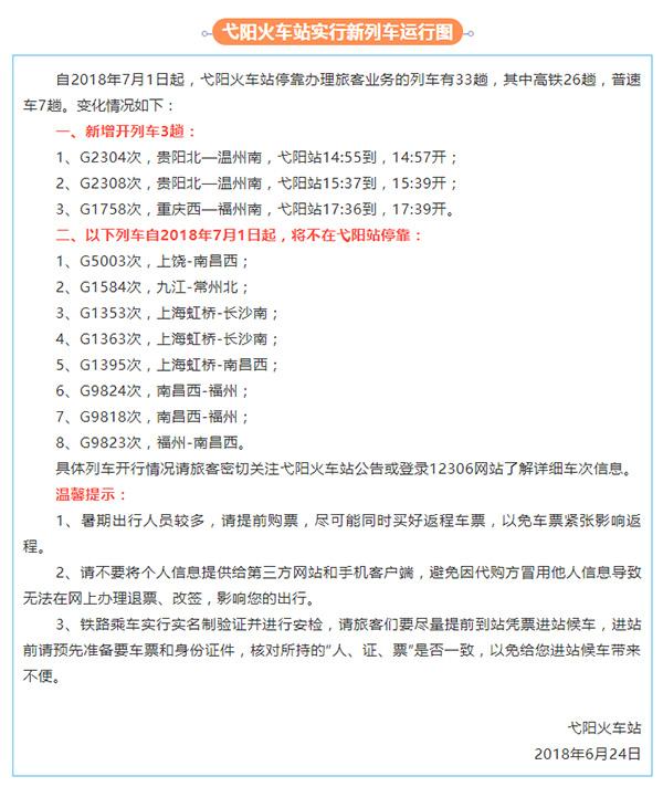 调图后高铁班次减少 江西弋阳政府呼吁增停靠车次