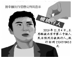 王思聰未被法院納入失信被執行人名單