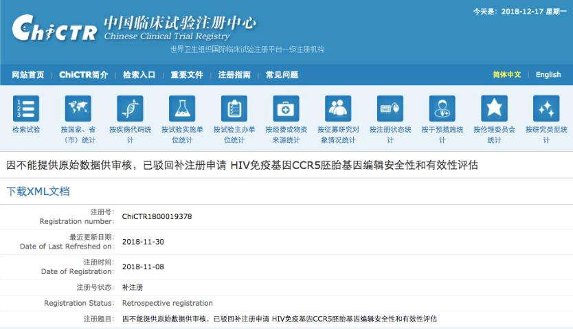 """中国临床试验注册中心网站表现,""""基因编辑婴儿""""试验因不克挑供原首数据供审核,已驳回补注册申请。中国临床试验注册中心网站截图"""