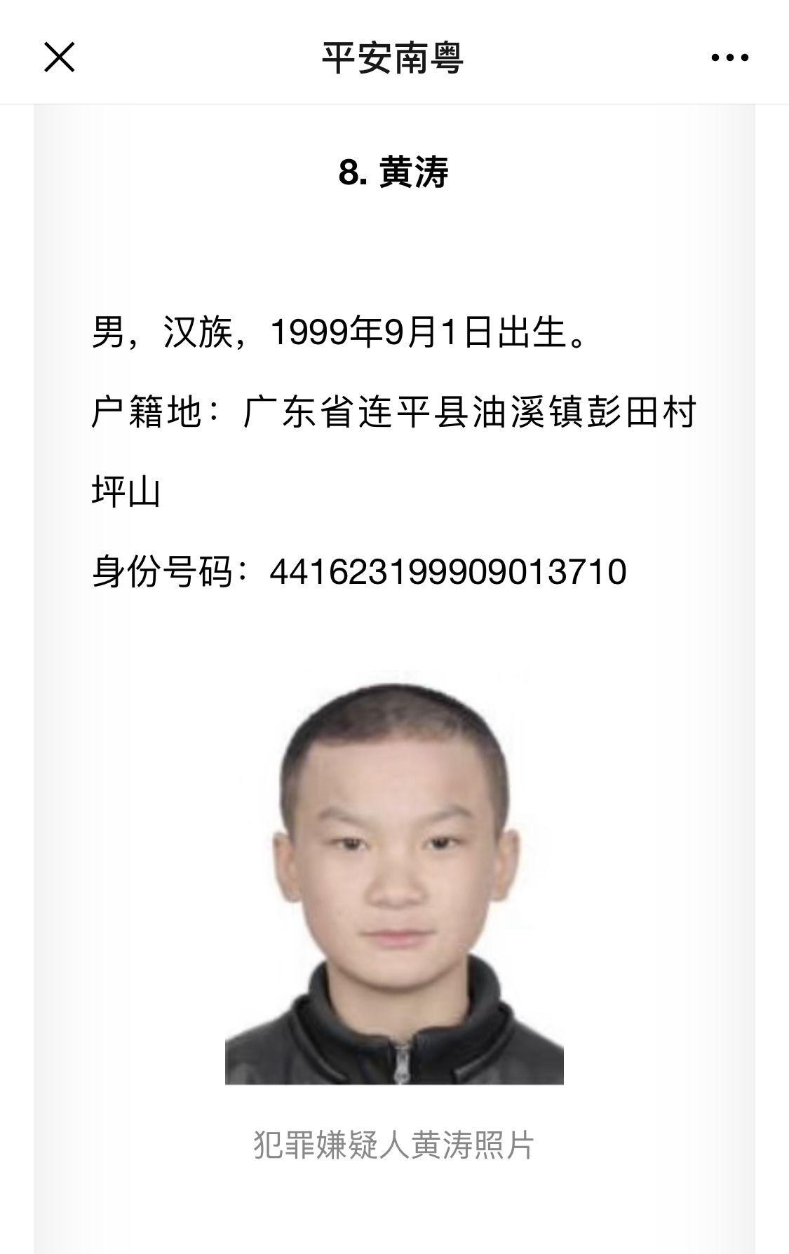 广东公布30名涉黑恶逃犯悬赏通告 年龄最小者20岁