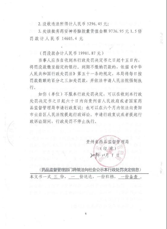 江中藥業子公司貴州違法銷售劣藥遭罰 半年兩登黑榜