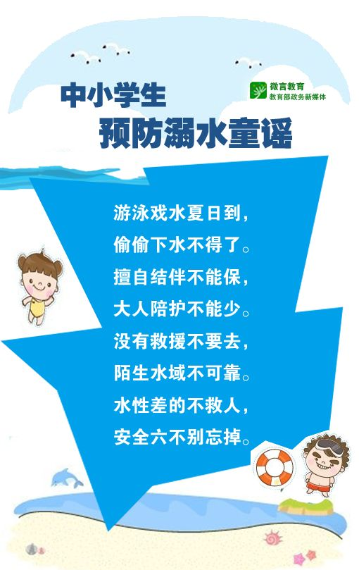 ▲教育部编写的中小学生预防溺水童谣