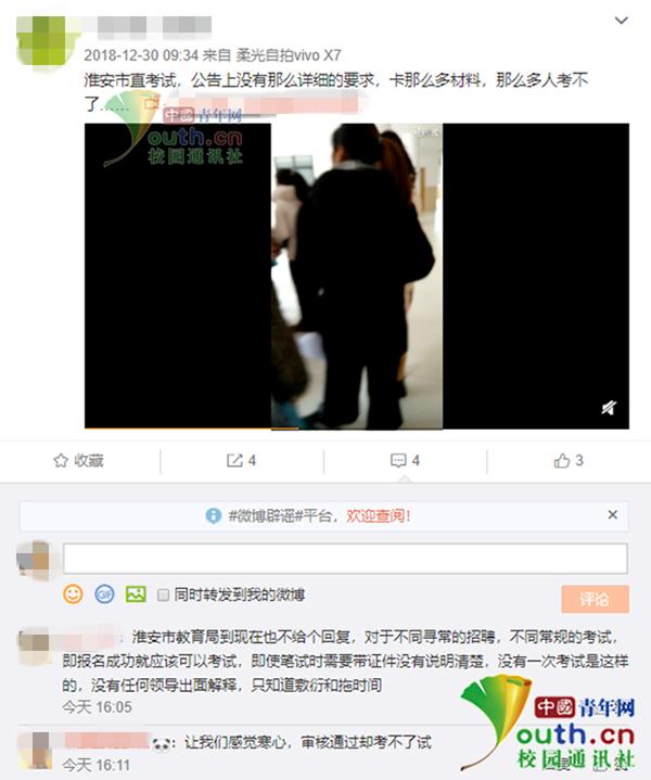 考生在网络爆料。中国青年网记者 李华锡 供图