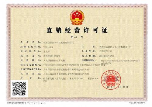 权健2013年8月获得牌照