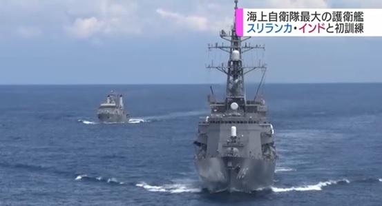 日本与印度洋沿岸国家联合军演 日媒:欲牵制中国