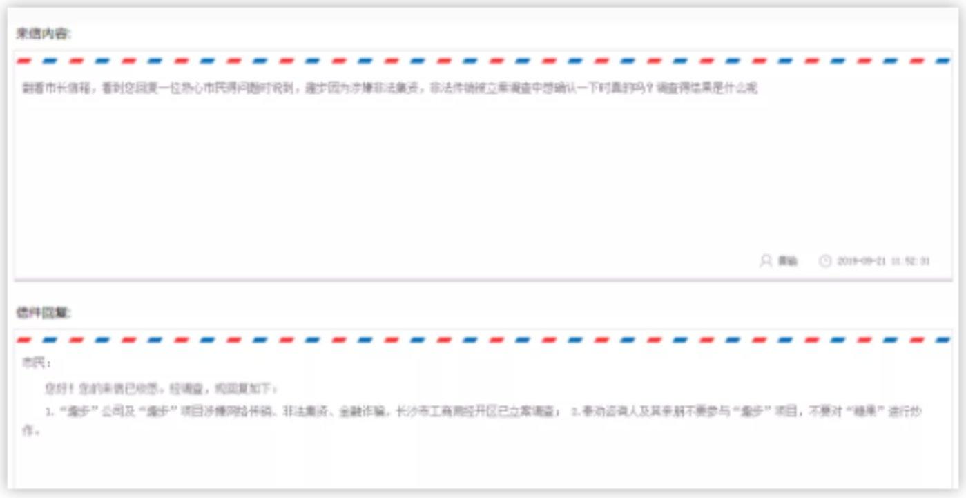 趣步庞氏骗局倒塌:非法集资、倒卖用户信息被立案调查