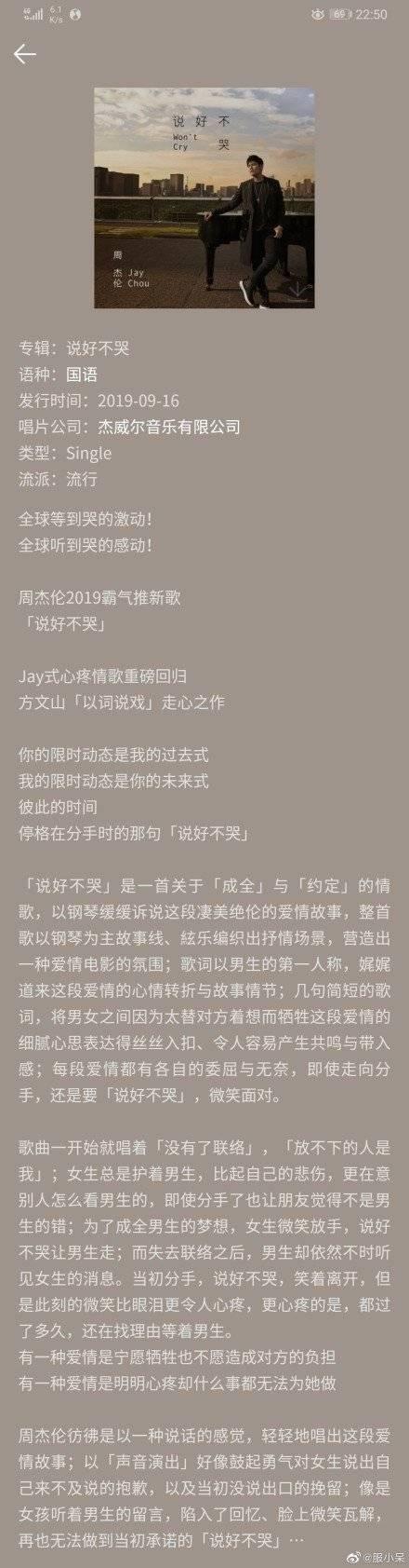周杰伦新歌《说好不哭》MV官方版 上线 音乐软件被挤崩溃