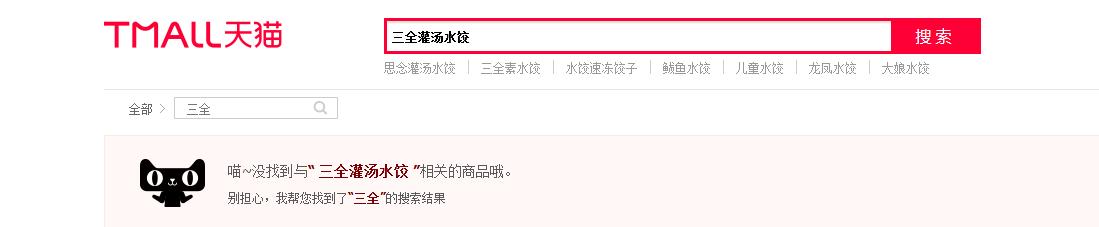 """三全食品股价今日逆势上涨 多部门关注""""非洲猪瘟""""水饺事件"""