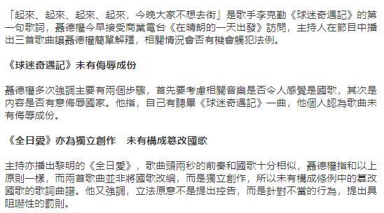 香港01报道截图