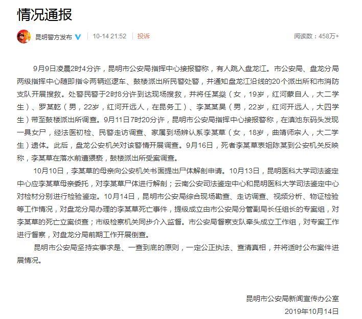 ▲10月14日晚尊龙娱樂,昆明警方官方微博通报李某草物化亡事件最新调查挺进。