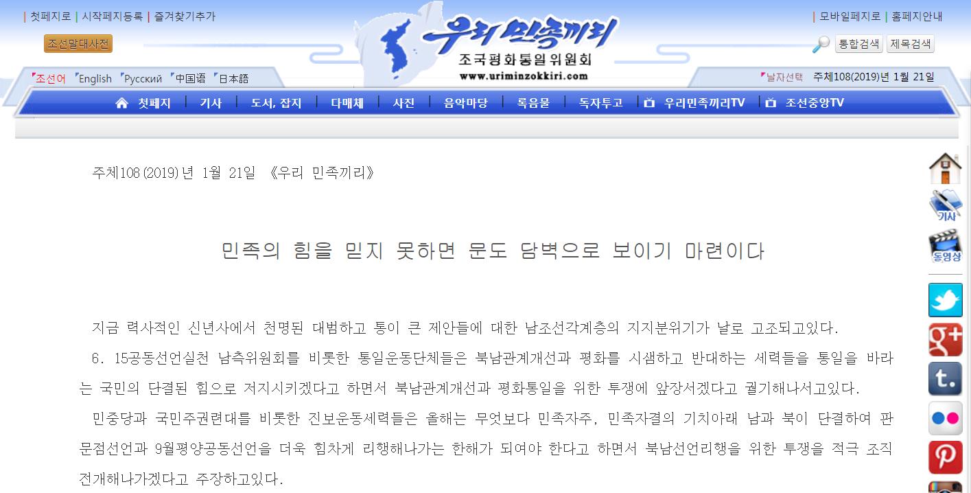 """朝媒发文,敦促韩方重启经济合作项目。(""""我们民族之间""""网站)"""