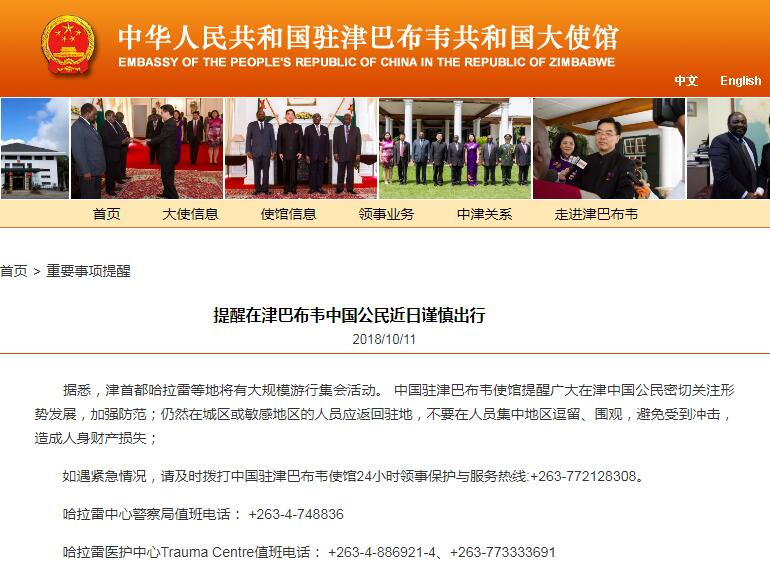 图片来源:中国驻津巴布韦大使馆网站。