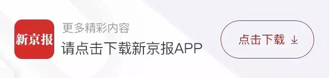 """新京报:取消""""清"""