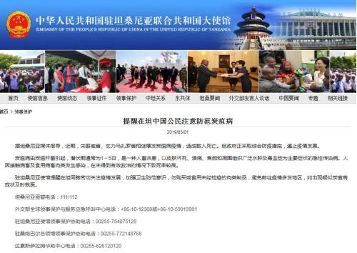 图片来源:中国驻坦桑尼亚大使馆网站截图