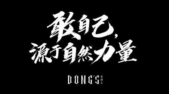 DONG'S东神志进驻北京潮流买手店